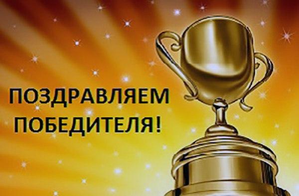 Поздравления для победителей различных конкурсов